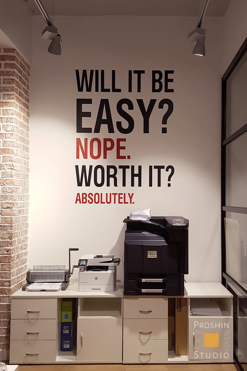 роспись стен в офисе компании S.A RICH