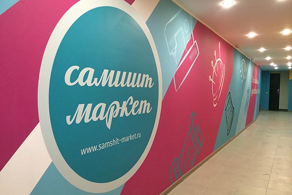 логотип самшит маркет в офисе компании